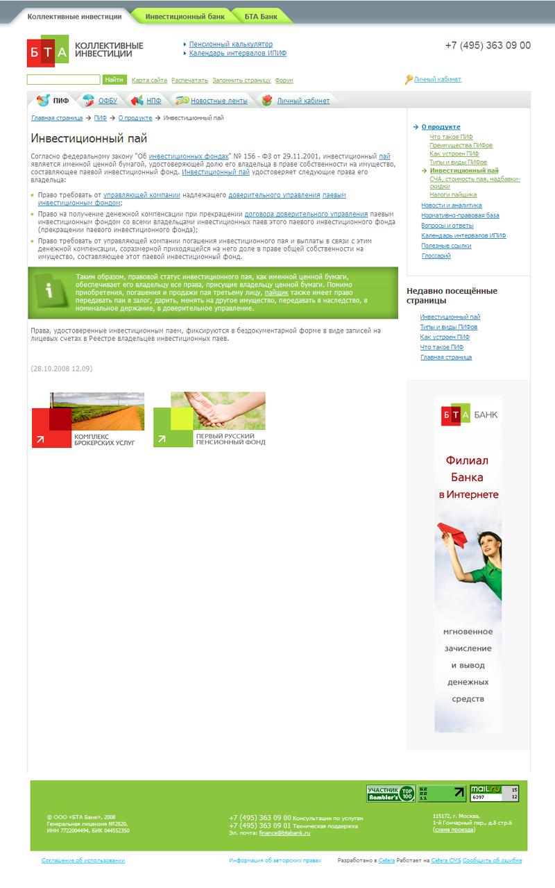 Райффайзен онлайн заявка на кредит